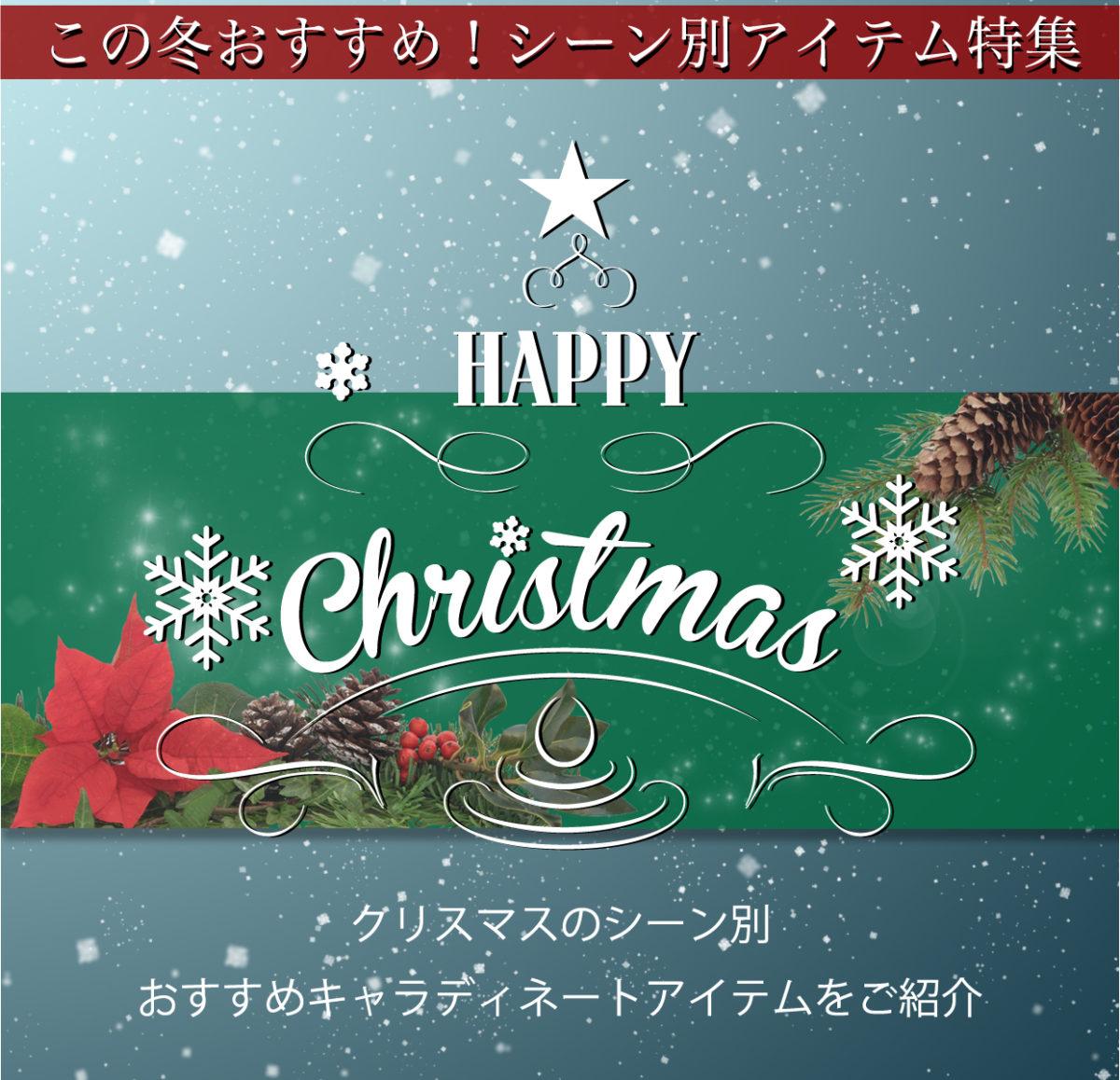 シーン別!クリスマスアイテム特集