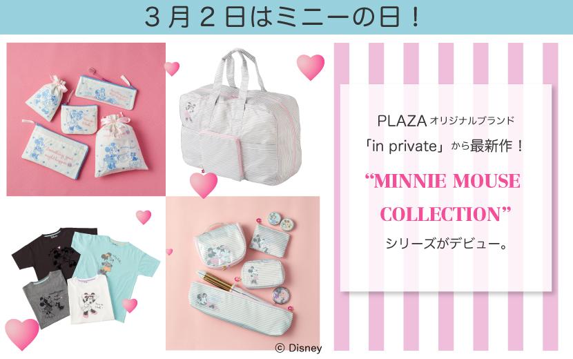 minnie goods