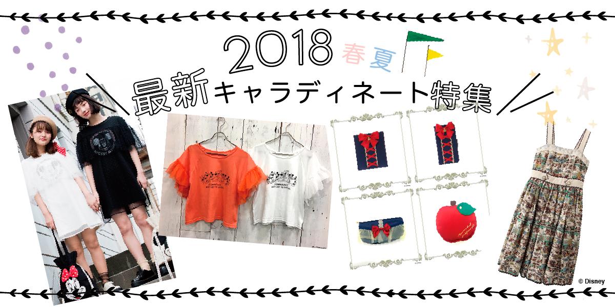2018年春夏 最新ファッションコーデ特集