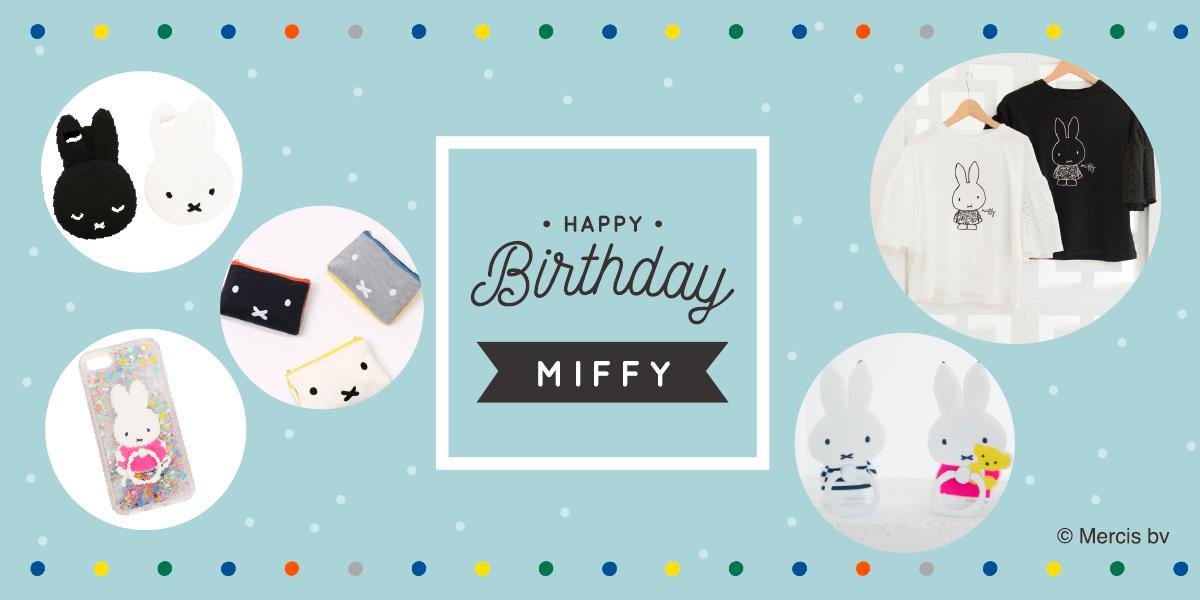 ミッフィーお誕生日特集