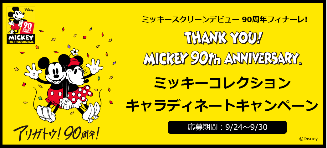 ミッキースクリーンデビュー90周年フィナーレ ミッキーコレクション キャラディネートキャンペーン