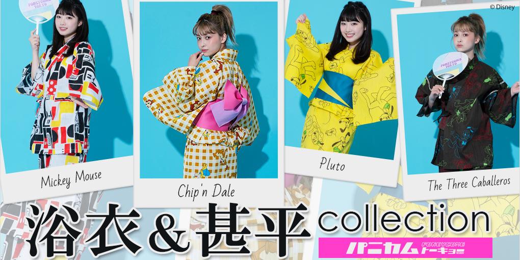 <<PONEYCOMB TOKYO YUKATA&ZINBEI COLLECTION 2020>> 個性派浴衣で夏を思いっきり楽しむ